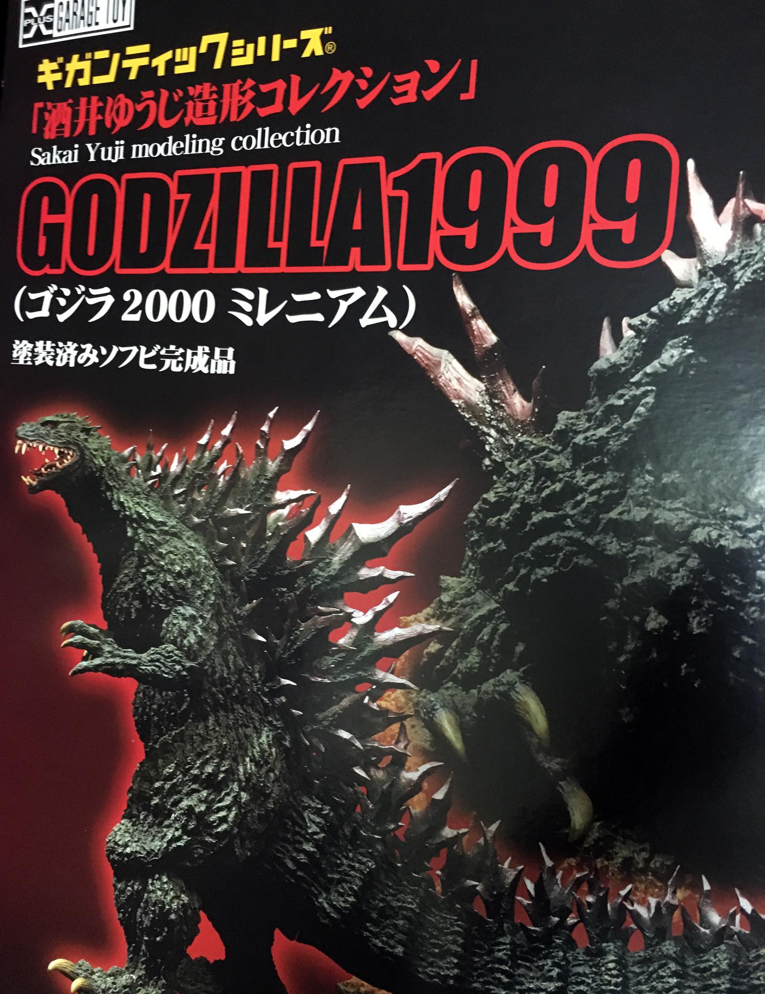 ギガンティックシリーズ 酒井ゆうじ 造形コレクション ゴジラ1999 パッケージ