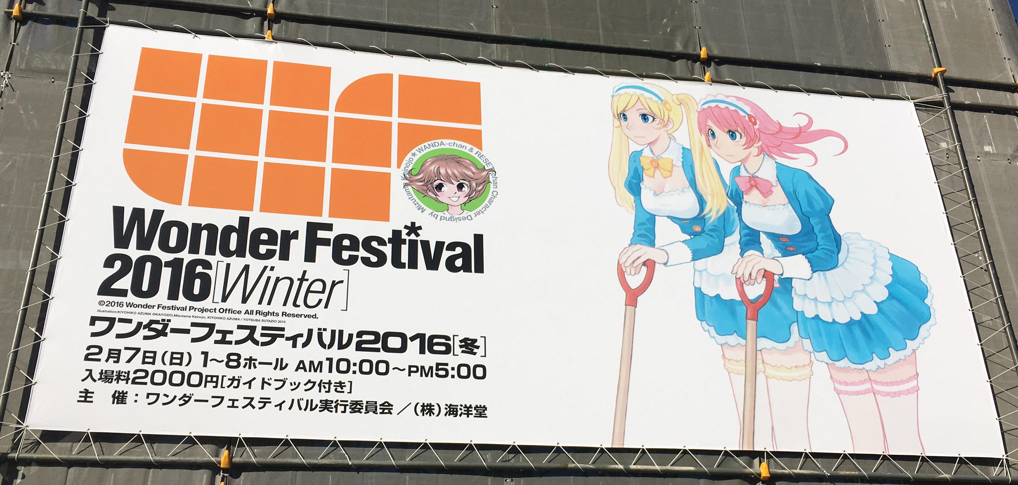 ワンダーフェスティバル2016[冬]