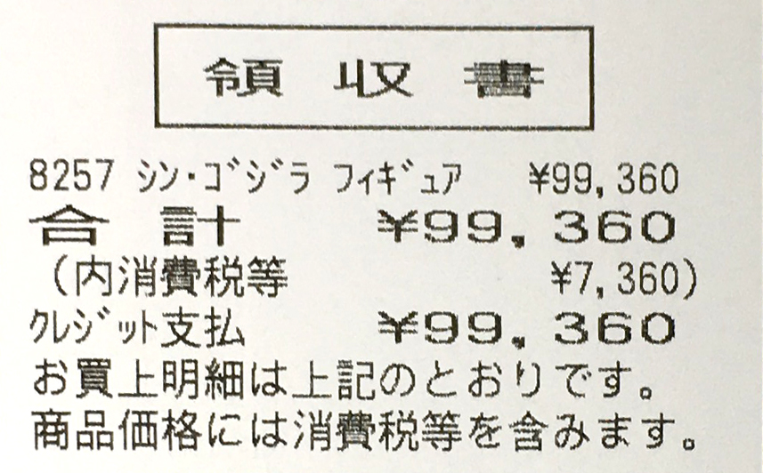 シン・ゴジラフィギュア領収書