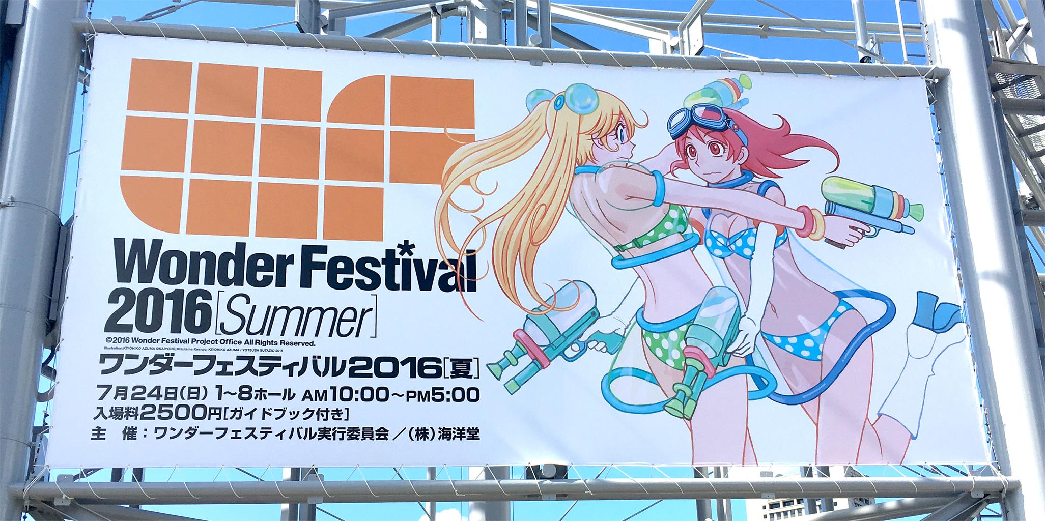 ワンダーフェスティバル2016[夏]